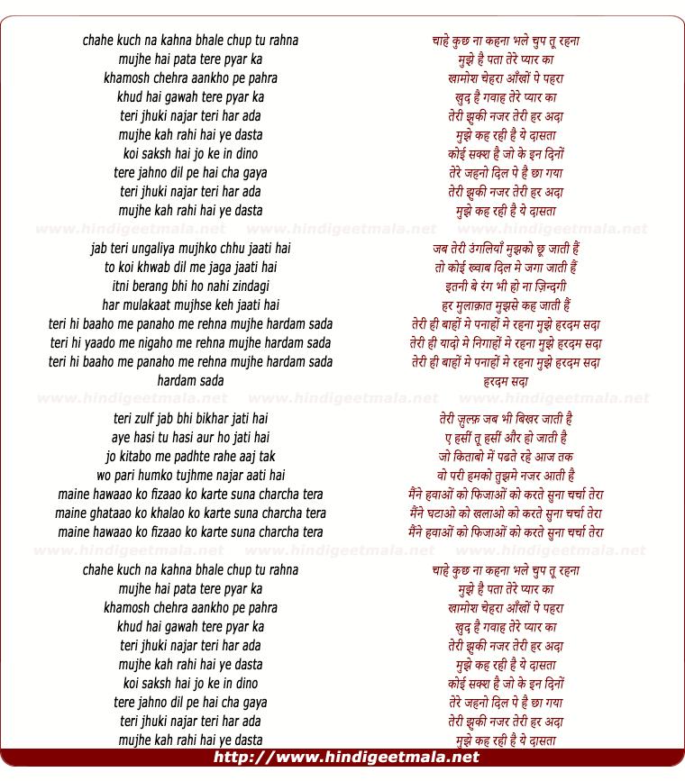 lyrics of song Teri Jhuki Nazar (Film Version)