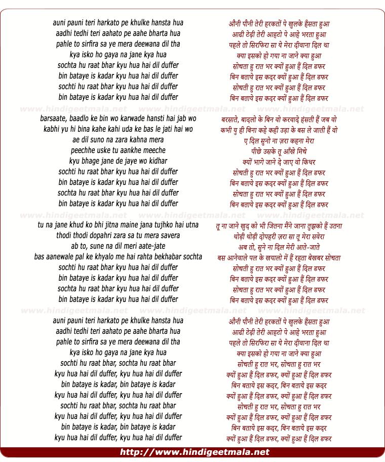lyrics of song Auni Pauni Teri Harkato Pe