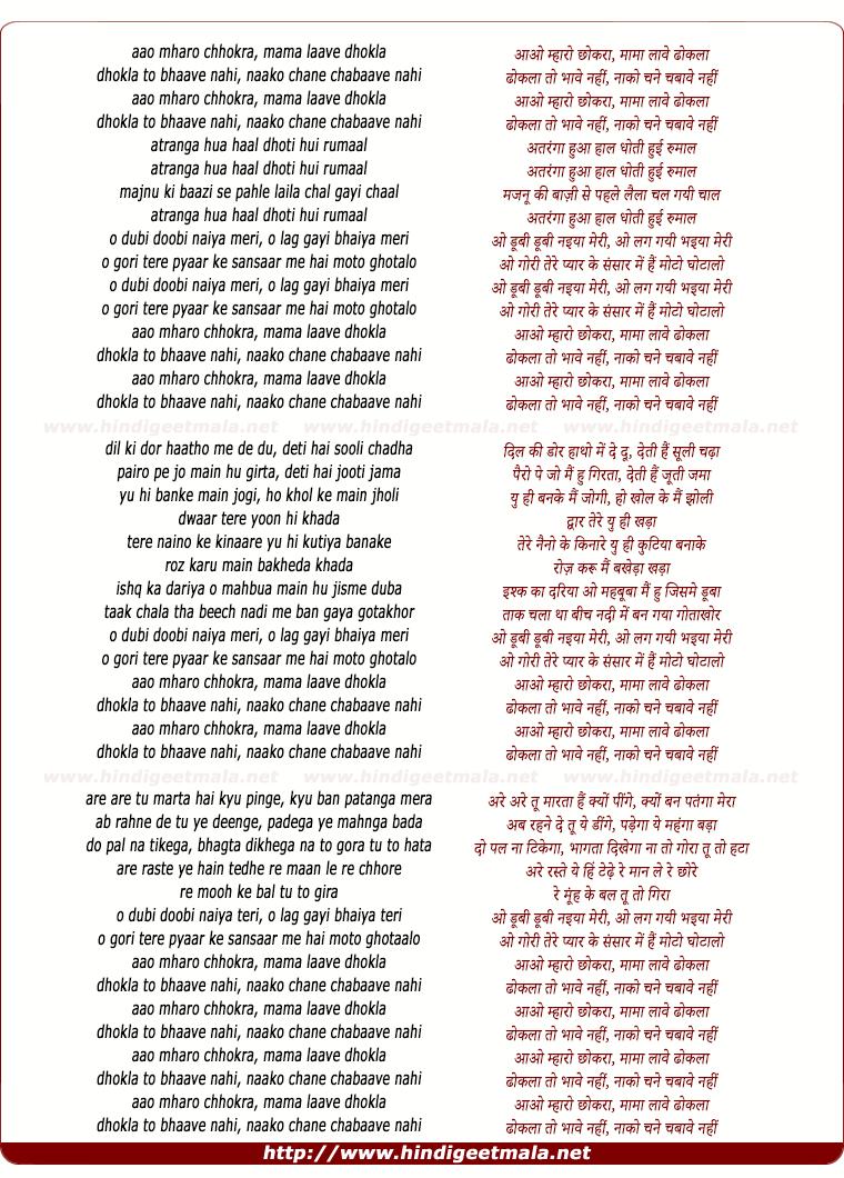 lyrics of song Moto Ghotalo, Aao Mharo Chhokra