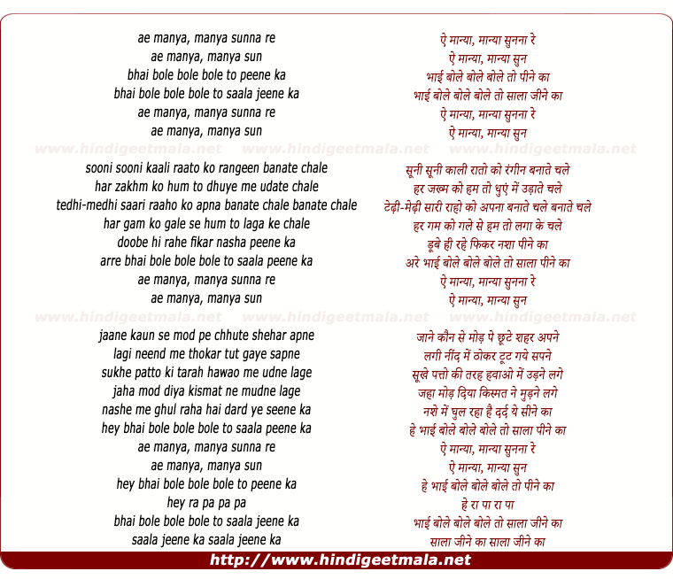 lyrics of song Aye Manyaa Manya Sun