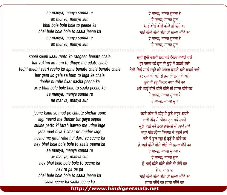 Aye Manya Lyrics - Shootout At Wadala | Adnan Sami
