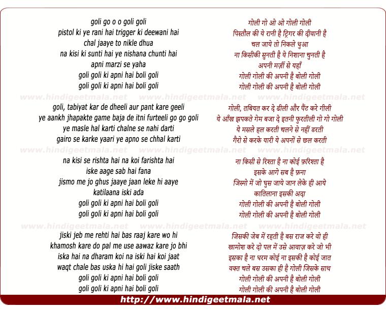 lyrics of song Goli Ki Apni Hai Boli