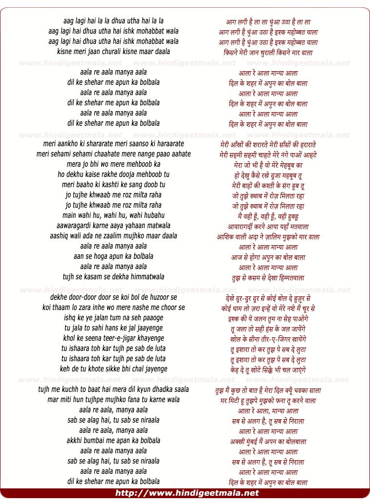 lyrics of song Aala Re Aala, Manya Aala (Remix)