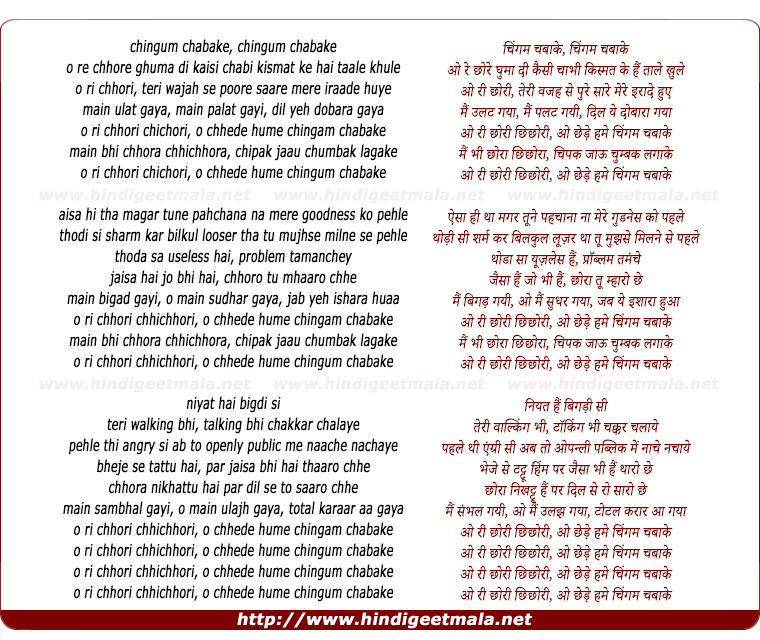 lyrics of song Chingam Chabake