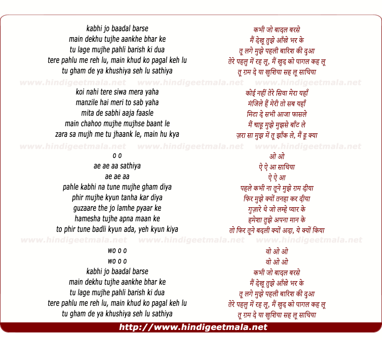 lyrics of song Kabhi Jo Baadal Barse, Pehle Kabhi Na