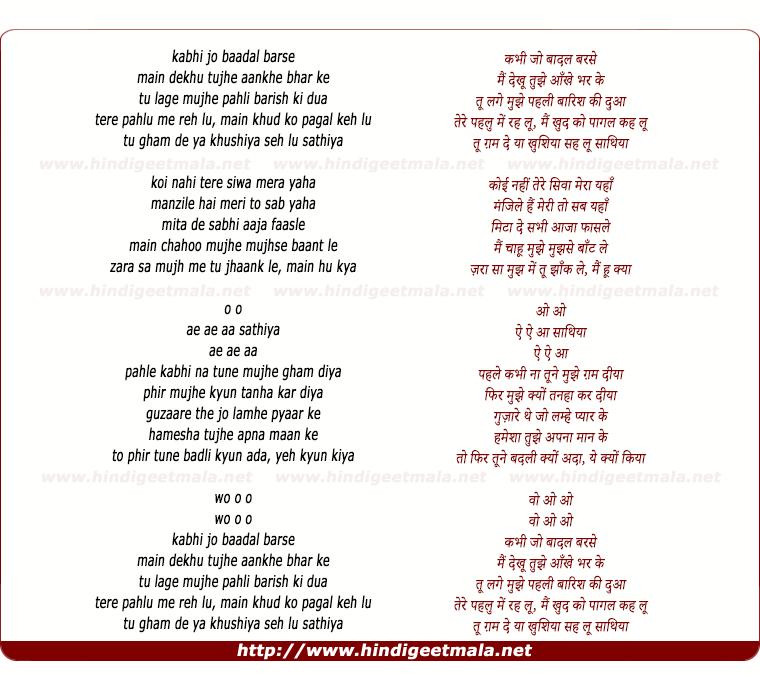 lyrics of song Kabhi Jo Baadal Barse Pehle Kabhi Naa
