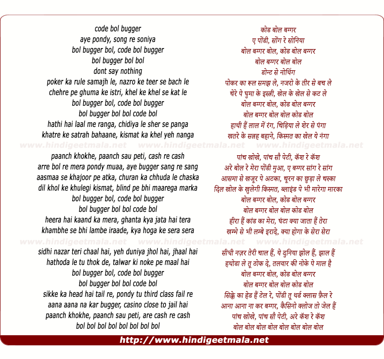 lyrics of song Bol Bugger Bol