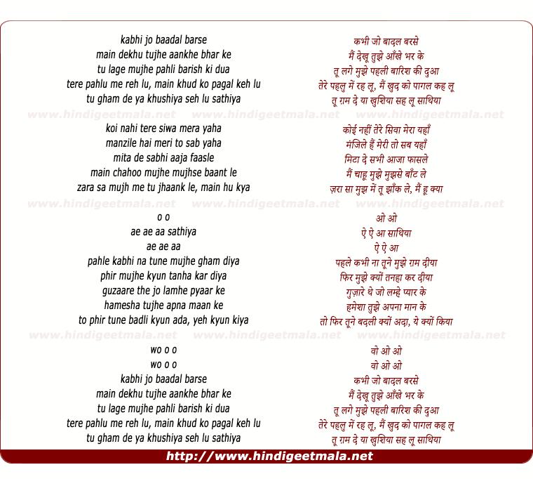 lyrics of song Kabhi Jo Baadal Barse, Pehle Kabhi Na