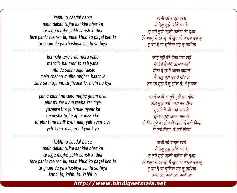 lyrics of song Kabhi Jo Baadal Barse, Pehle Kabhi Na (Remix-rishi)