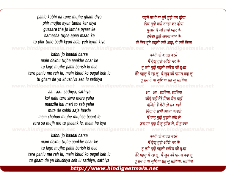 lyrics of song Kabhi Jo Baadal Barse