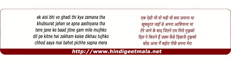 lyrics of song Chand Taaro Me Najar Aaye Chehra Tera (Sad Version)