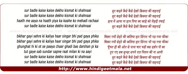 lyrics of song Sur Badle Kaise Kaise Dekho Qismat Ki Shahnai (Part 1)