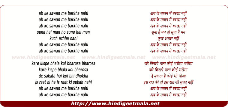 lyrics of song Ab Ke Saawan Me