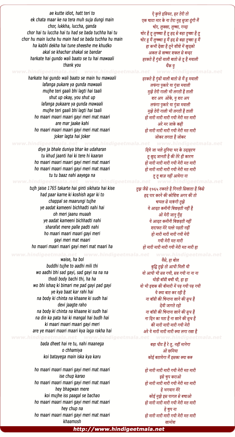 lyrics of song Maari Maari Maari Gayi Meri Mat Maari