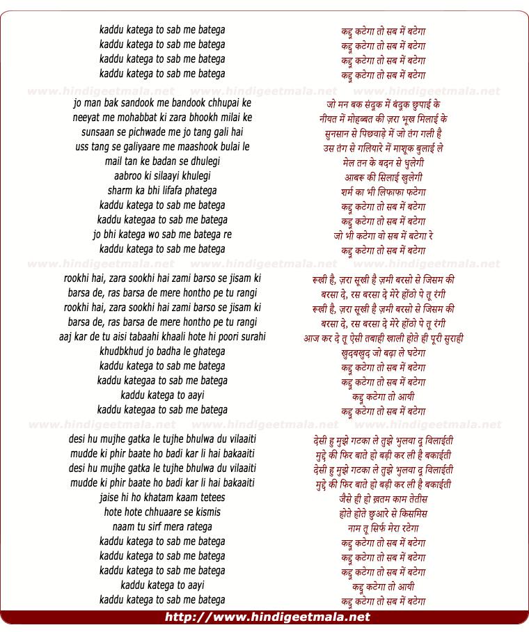 lyrics of song Kaddu Katega