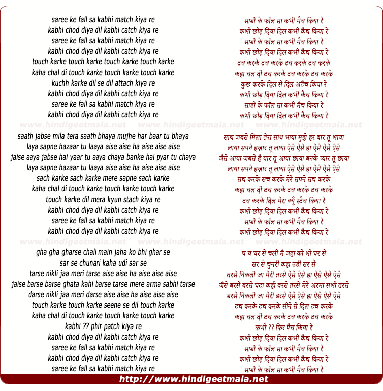 lyrics of song Saree Ke Fall Sa, Touch Kar Ke Dil Mera