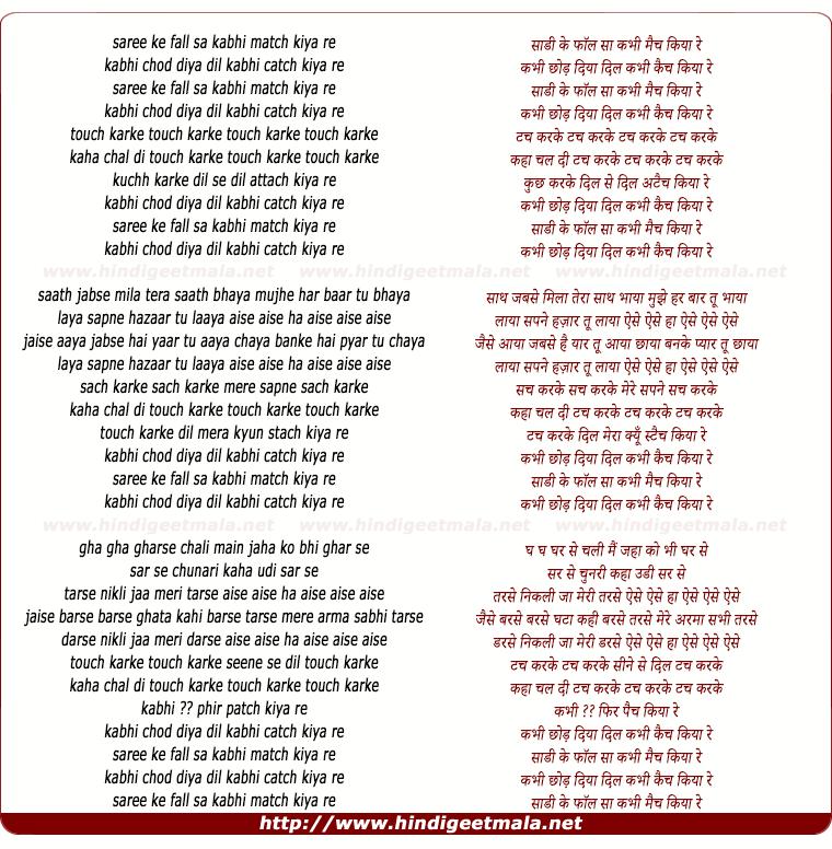 lyrics of song Saree Ke Fall Sa, Touch Kar Ke Dil Mera