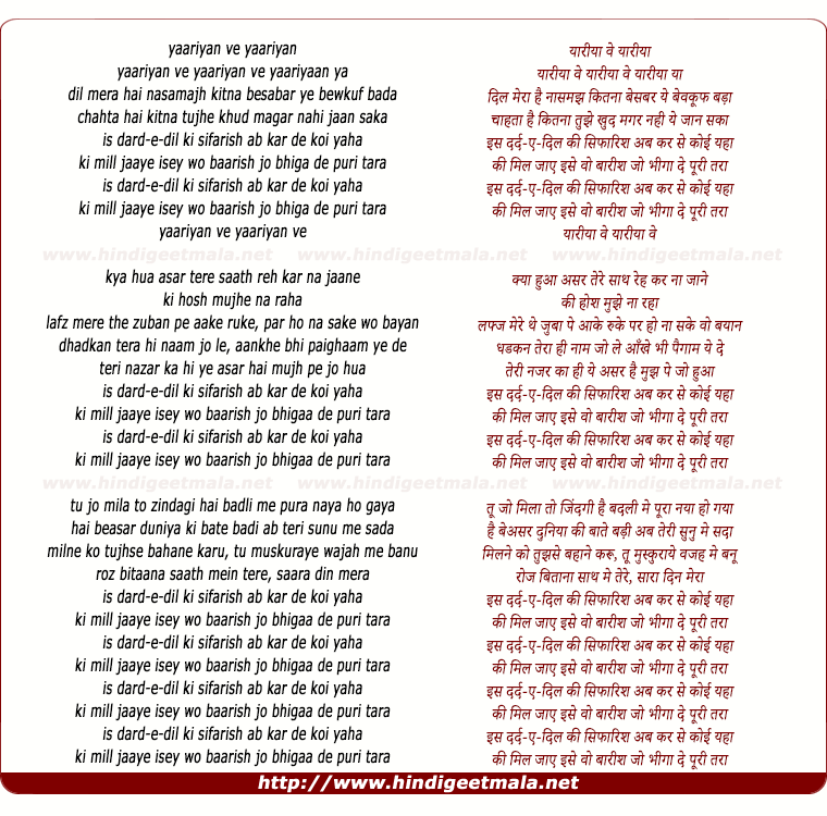 lyrics of song Baarish, Is Dard-E-Dil Ki Sifarish