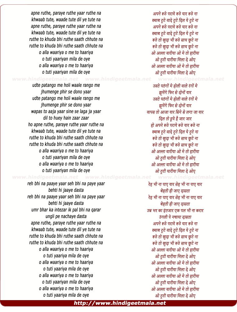 lyrics of song Allah Waariyan, Tuti Yaariyan Mila De
