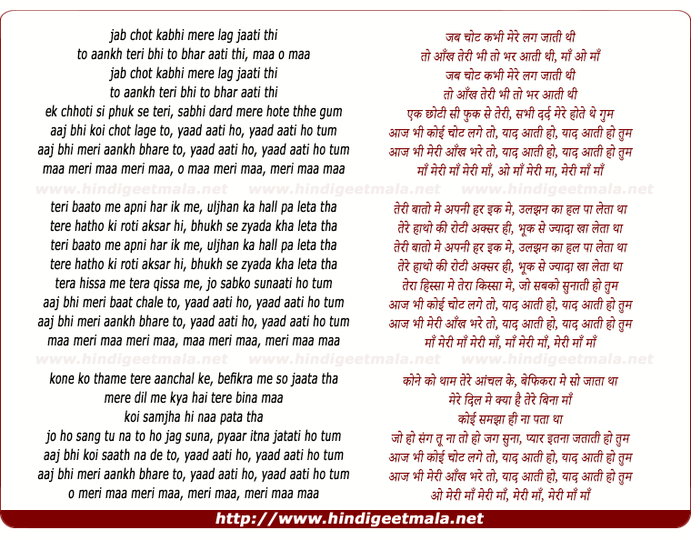 lyrics of song Meri Maa, Aaj Bhi Koi