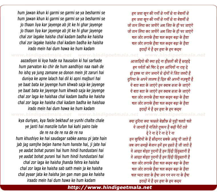 lyrics of song Zor Lagaake Haisha, Hum Jawaan Khoon Ki Garmi Se