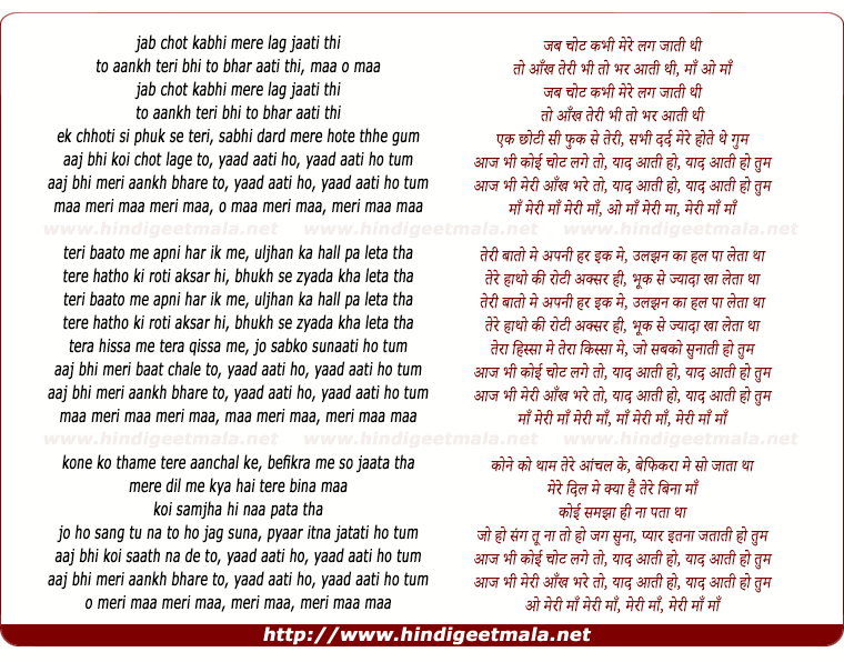 lyrics of song Meri Maa, Aaj Bhi Koi