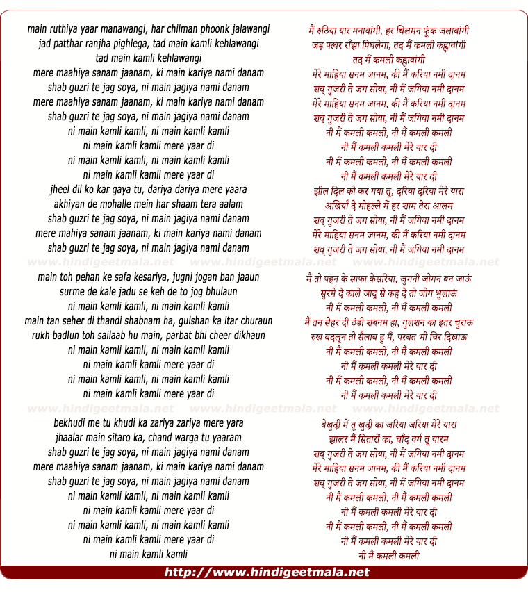 lyrics of song Ni Main Kamli Kamli