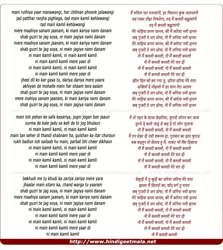 lyrics of song Ni Main Kamli Kamli