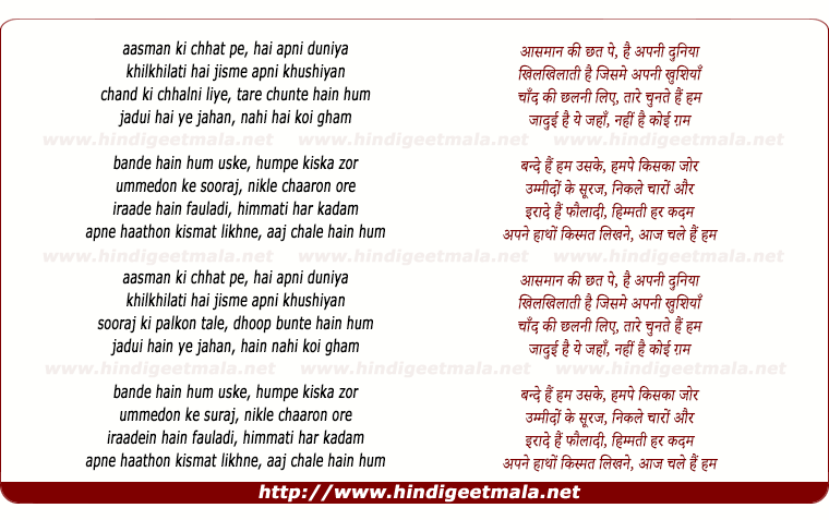 lyrics of song Bande Hain Hum Uske