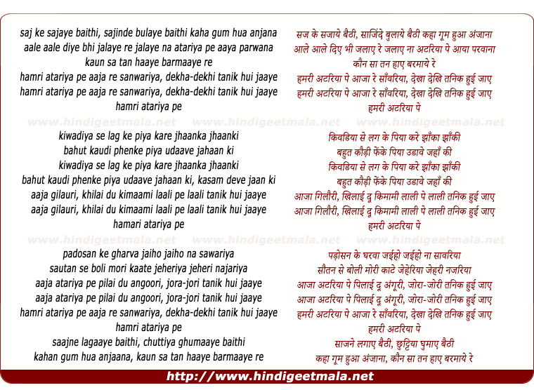 lyrics of song Hamari Atariya, Tanik Hui Jaaye