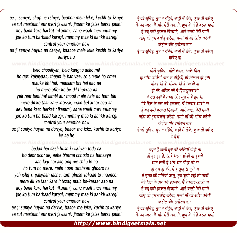 lyrics of song Ae Ji Suniye Baaho Me Leke