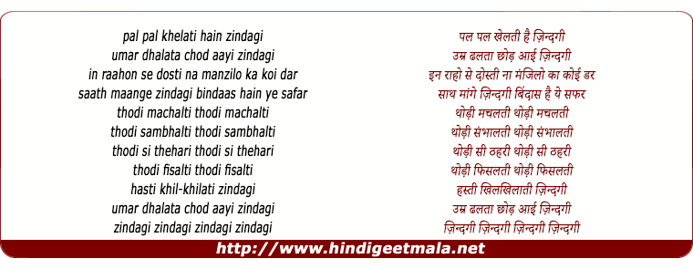 lyrics of song Pal Pal Khelti Hain Zindagi