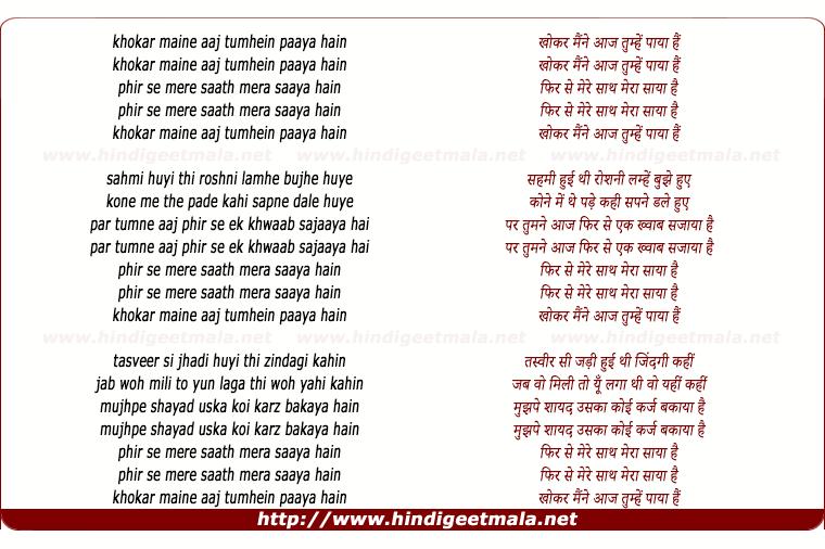 lyrics of song Mera Saaya, Khokar Maine Aaj Tumhe Paaya Hai