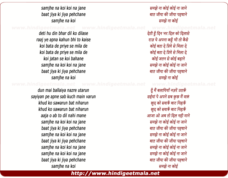 lyrics of song Samjhe Na Koi, Koi Na Jaane