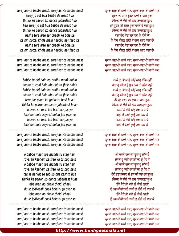 lyrics of song Babbe Mast, Suraj Ast-Te