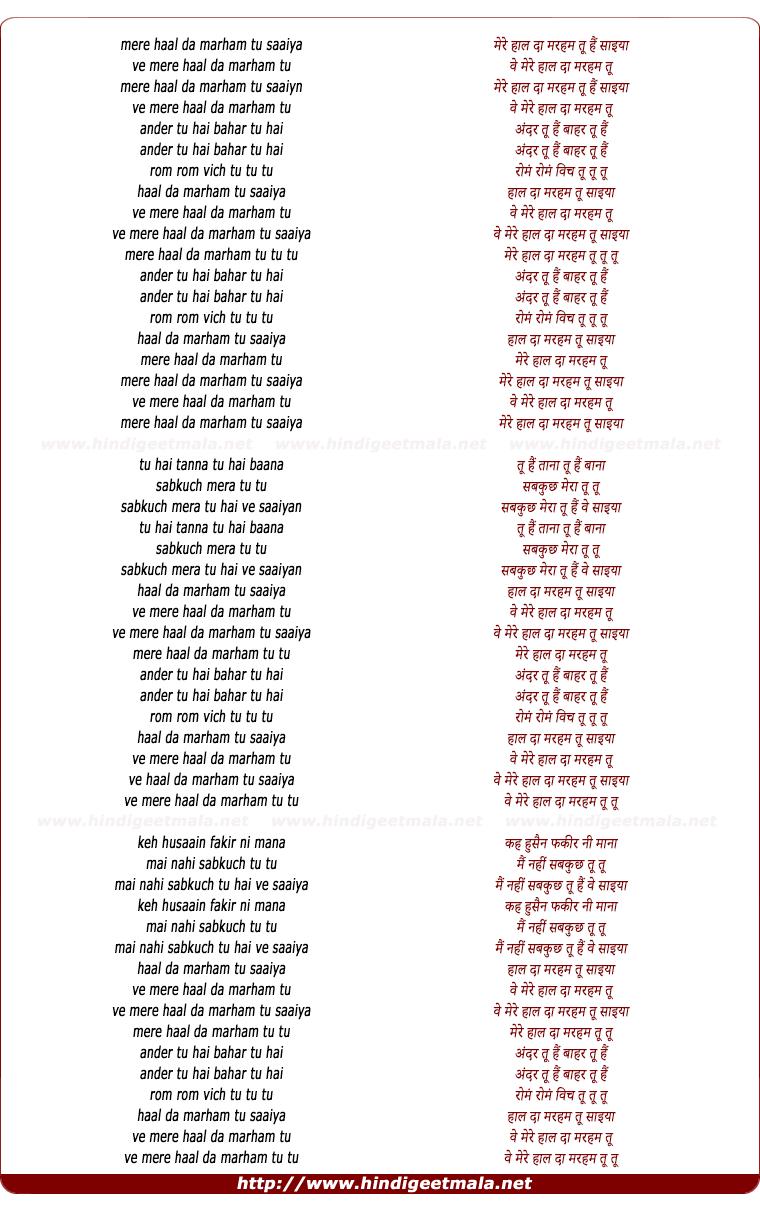 lyrics of song Mere Haal Da Marham Tu Saiyaa Ve