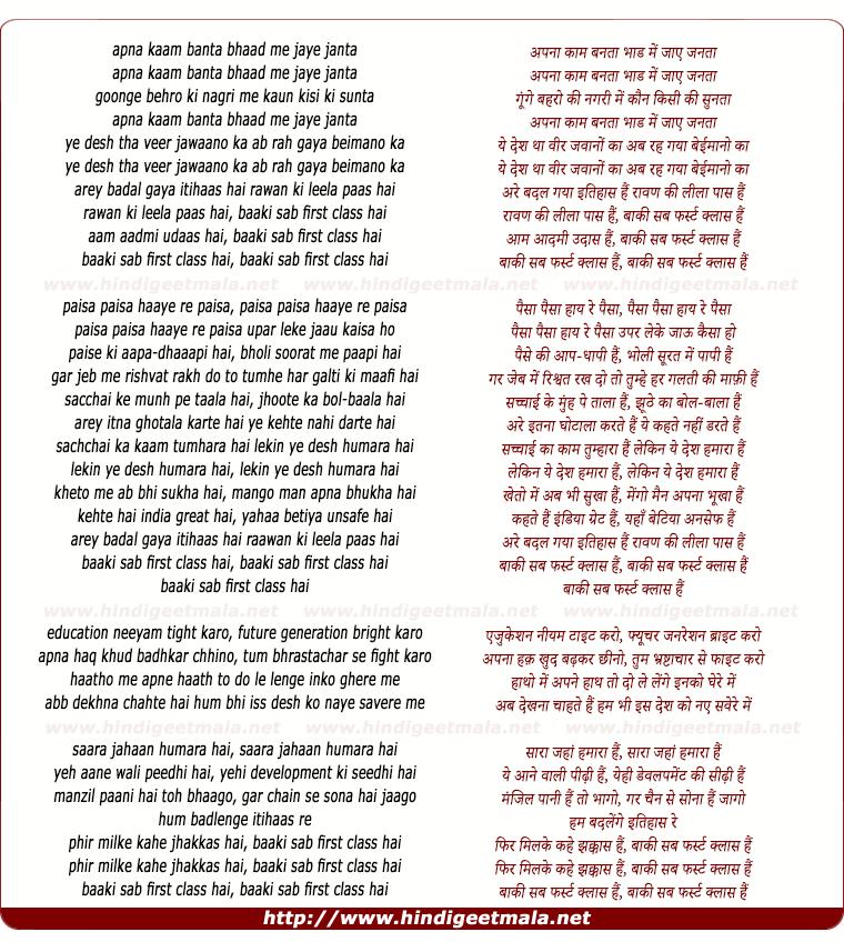 lyrics of song Baaki Sab First Class Hai