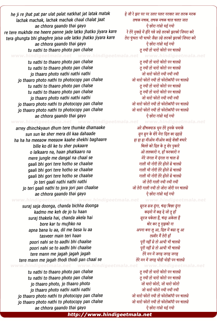 lyrics of song Photocopy