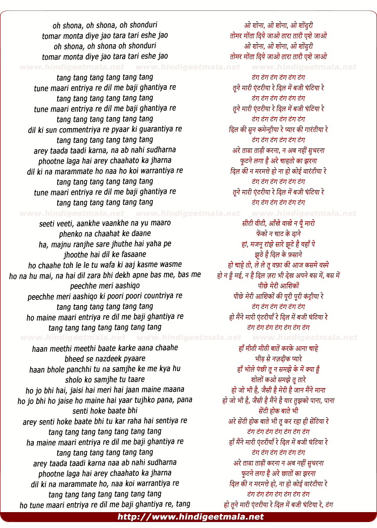 lyrics of song Tune Maari Entry Aur