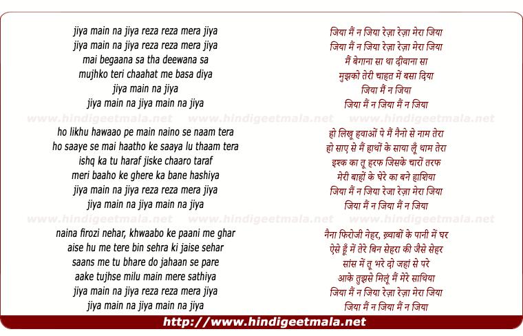 lyrics of song Jiya Main Na Jiya, Reza Reza Mera Jiya