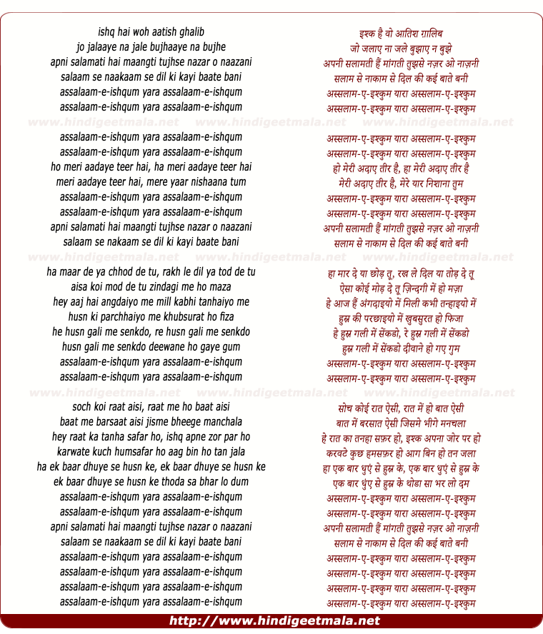 lyrics of song Assalaam-Ae-Ishqum
