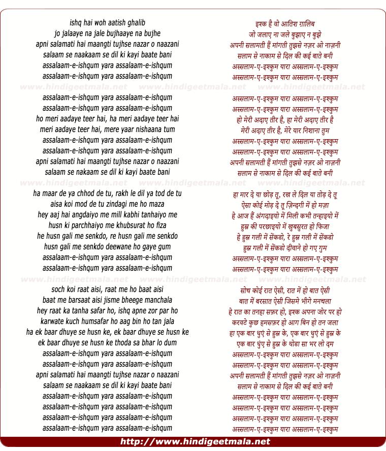 lyrics of song Assalaam-Ae-Ishqum