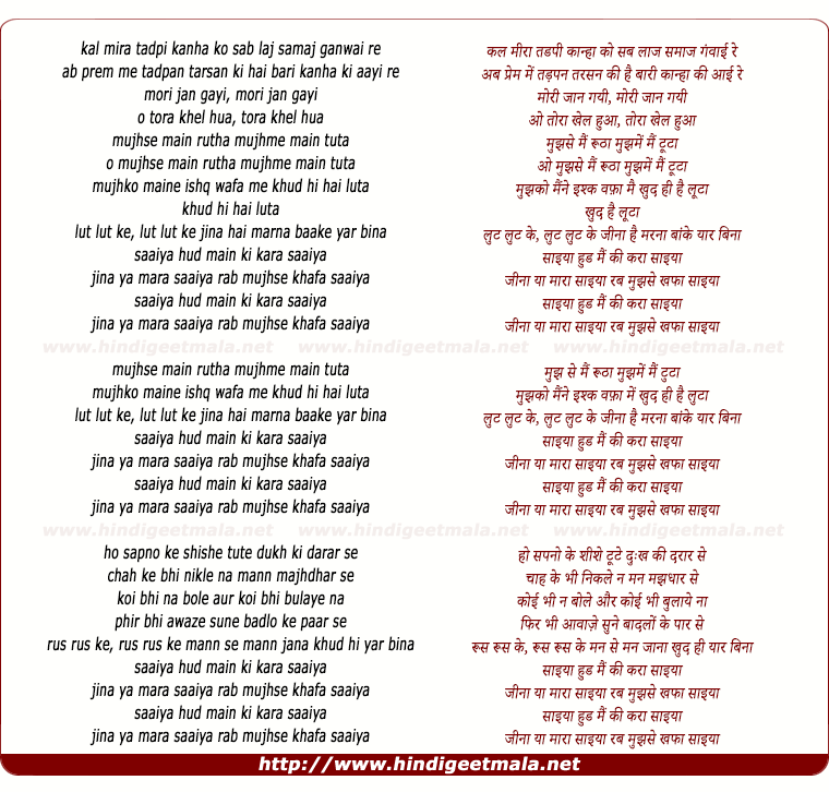 lyrics of song Saaiya, Rab Mujhse Khafa Saaiya