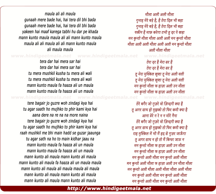 lyrics of song Mann Kunto Maula, Fa Haaza Ali-un Maula
