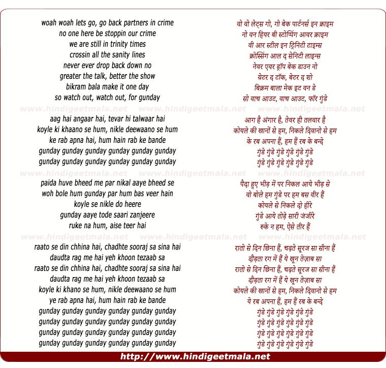lyrics of song Gunday