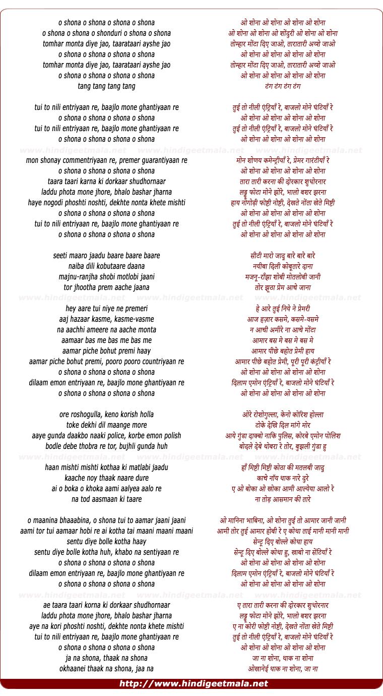 Tune Maari Entriyaan Lyrics Bengali