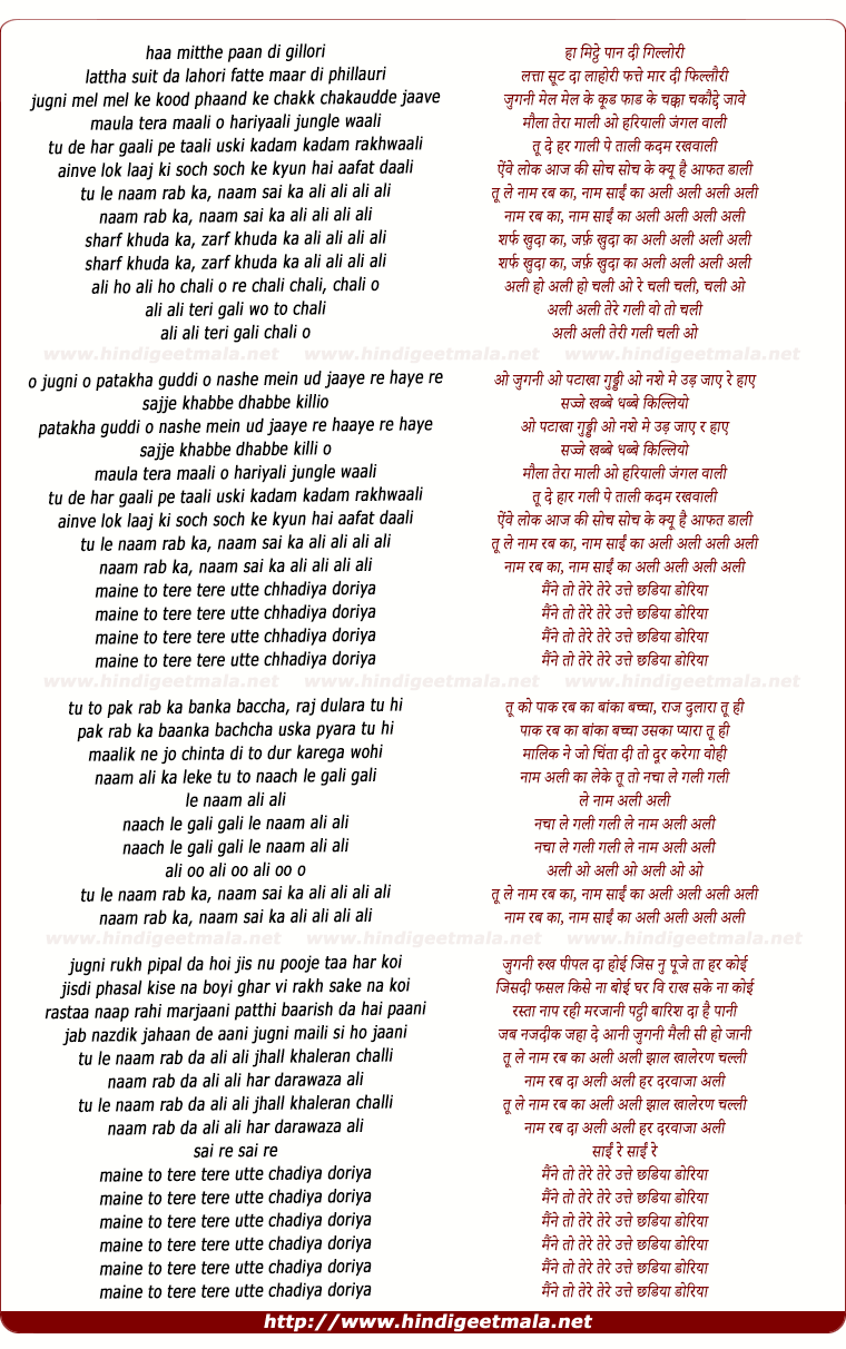 lyrics of song Patakha Guddi, Ali Ali - Female Version