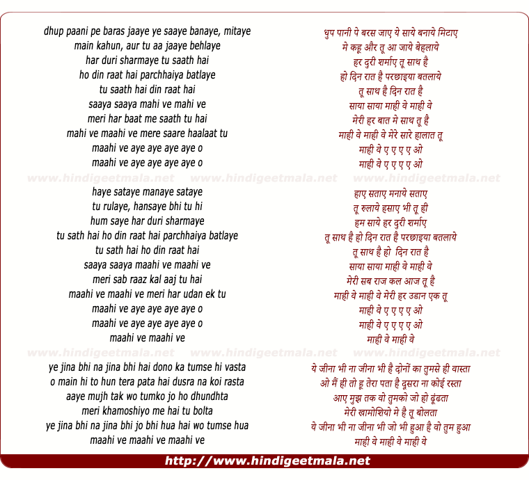 lyrics of song Maahi Ve