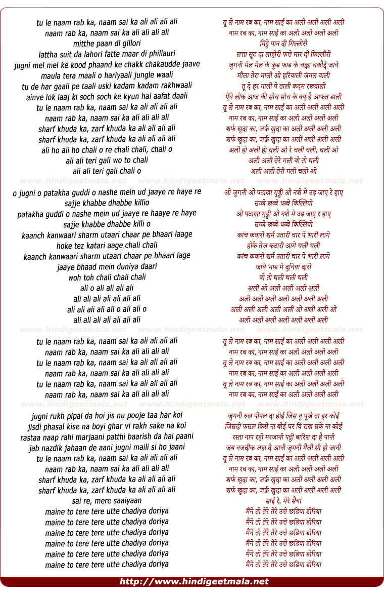 lyrics of song Patakha Guddi, Ali Ali - Male Version