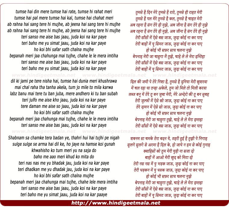 Chahunga Main Tujhe Hardam Hindi Songs: Teri Saanso Me Aise Bas Jaau, Juda Koi Na Kar Paaye